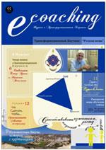 e-coaching1